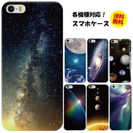 スマホケース iPhone Xperia AQUOS arrows Galaxy 各種 スマホカバー 宇宙 銀河 惑星 オーロラ 星 ハードケース iPhone11 pro max sx XR Pixel4 XL AQUOS R3 R2 Xperia1
