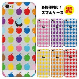 スマホケース iPhone Xperia AQUOS arrows Galaxy 各種 スマホカバー りんごイラスト 果物 リンゴ ハードケース iPhone11 pro max XS XR Pixel4 XL AQUOS R3 R2 Xperia1