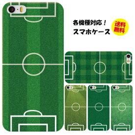 iphone Android simフリー 格安スマホ 各機種対応 スマホケース スマホカバー サッカーフィールド柄 ハードケース iphone各種 アイフォン ipod touch ZenFone2 Laser エクスペリア Xperia Z5 Z4 Z3 SOシリーズ SCシリーズ Fシリーズ