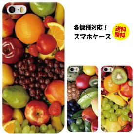 スマホケース iPhone Xperia AQUOS arrows Galaxy 各種 スマホカバー フルーツミックス 果物 ハードケース iPhone11 pro max XS XR Pixel4 XL AQUOS R3 R2 Xperia1