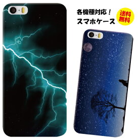 スマホケース iPhone Xperia AQUOS arrows Galaxy 各種 スマホカバー 星空満月&イナズマ ハードケース iPhone11 pro max XS XR Pixel4 XL AQUOS R3 R2 Xperia1