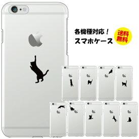 メール便のみ送料無料 iPhone各種 android各種 simフリー各種 格安スマホ各種 スマホケース スマホカバー ネコシルエット ハードケース iPhone11 pro max XS XR Pixel4 XL AQUOS R3 R2 Xperia1