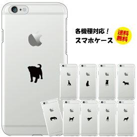 送料無料各機種対応 スマホケース スマホカバー イヌシルエット ハードケース iPhone11 pro max XS XR Pixel4 XL AQUOS R3 R2 Xperia1