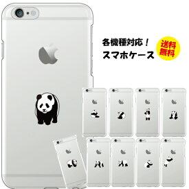 スマホケース iPhone Xperia AQUOS arrows Galaxy 各種 スマホカバー ワンポイントパンダ ハードケース iPhone11 pro max XS XR Pixel4 XL AQUOS R3 R2 Xperia1