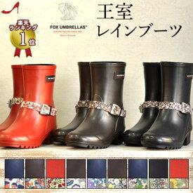 フォックス アンブレラ レインブーツ ショート リバティー コラボ 日本製 Fox umbrellas x Liberty レディース ショート レイン ブーツ ブーティ おしゃれ リバティ 赤 ネイビー 長靴 防水 雨 シューズ 送料無料