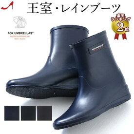 フォックスアンブレラ レインブーツ ショート レディース 防水 ラバー シューズ ウェッジソール インヒール Fox umbrellas 日本製 長靴 雨 滑りにくい ガーデニング ブラック ネイビー 送料無料