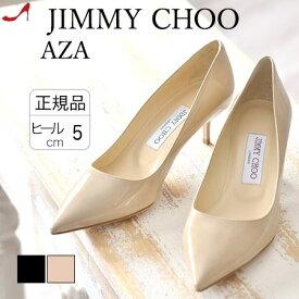 ジミーチュウ エナメル パンプス ヒール 5cm 6cm JIMMY CHOO AZA アザ 本革 ポインテッドトゥ ベージュ ブラック 黒 人気 ブランド ジミーチュー 靴 正規品
