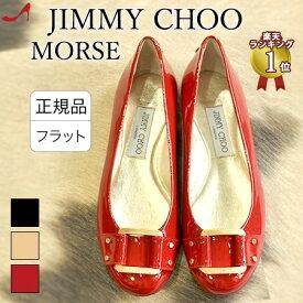 JIMMY CHOO MORSE 正規品 ジミーチュウ フラット エナメル パンプス モールス ラウンドトゥ ぺたんこ フラットシューズ 赤 レッド 大きい サイズ 25cm