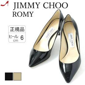 JIMMY CHOO 正規品 ジミーチュウ パンプス エナメル 本革 ブラック ピン ヒール 6cm ポインテッドトゥ ベージュ 黒 ジミーチュー レディース 靴 大きい サイズ 25cm 小さい サイズ 22cm ROMY