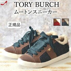 トリーバーチ スニーカー ムートン 本革 キルティング Tory Burch 靴 裏ボア レッド 赤 グレー 大きいサイズ 26cm