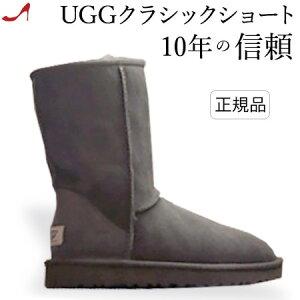 【残りわずか】ムートンブーツ レディース UGG クラシック ショート ブーツ 正規品 UGG AUSTRALIA 5825 アグブーツ グレー 小さいサイズ 21.5cm 22cm