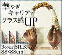 シルク スカーフ 大判 馬具 柄 日本製 正方形 88x88|シルク 100% 横浜 スカーフ バッグ 彼女 プレゼント 母 義理の母 お義母さん 5000円 5千円 1万円以下 ブランド 母の日 2