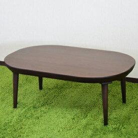 MIYU 丸いこたつ 120 ブラウン ウォールナット 円筒 こたつテーブル ローテーブル こたつ リビングなどに使える 和室 洋室 座卓 冬はこたつになります。楕円形 オーバル 北欧