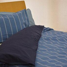 ストライプベッドカバー ダブルベッド用 ブルー ブラック コンフォーターケース ピローケース ブロード 綿100% 日本産 確かな品質のカバー