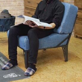 デニムソファ 一人掛け アイアンフレーム 1Pソファー デニム生地のアンティーク調 西海岸スタイル コンパクトでヴィンテージ感のあるタイプ アイアン家具 おしゃれ レトロ