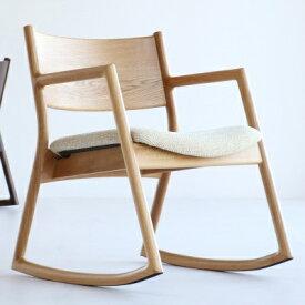 ロッキングアームチェア ロッキングチェア パーソナルチェア くつろぎチェア 椅子 イス いす ナチュラル ブラウン 天然木製 バトン 日本製