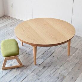 国産 MIYU 円形 こたつ 90 楢材 ナチュラル 丸テーブル 円形テーブル 90サイズ ナラ 可愛い 丸いテーブル コンパクトサイズ 省スペース ナチュラルカラー こたつテーブル ローテーブル リビングなどに 座椅子とも合う 円卓 ナチュラル 北欧デザイン おしゃれ ちゃぶ台 丸
