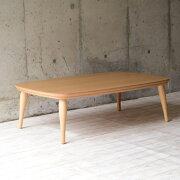 RENOVAレノバローテーブル120国産長方形ナチュラルオシャレな脚北欧モダン後から専用ヒーターご購入でこたつに簡単になります。座卓センターテーブルおしゃれなローテーブルリビングテーブル