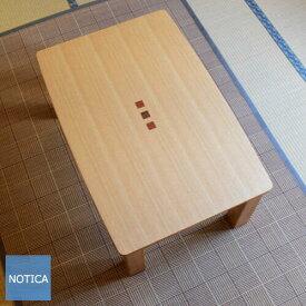 LD120 ファミリータイプのこたつ ナラ材 木象嵌 こたつ つや消し ナラ木材使用 ナチュラル色 ソファテーブルにも つや消し仕上げ 国産 4人家族向き 一人暮らしにも おしゃれ 120×80サイズ