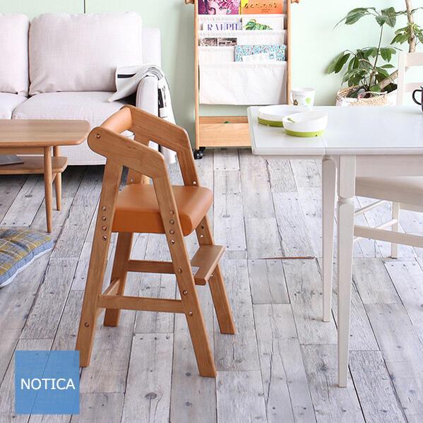再入荷:高さが調節できるキッズチェア ハイタイプ 「なぁにシリーズ」 kid's 丸みがあり綺麗な仕上げのキッズ家具 木製 馴染みやすい色合いで高級感を感じるハイチェア ナチュラルテイスト 木の椅子 子供用 チェア ハイ na-ni kids