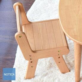 再入荷;高さが調節できるキッズチェア 「なぁにseries」ウッドタイプ kid's 丸みがあり綺麗な仕上げのキッズ家具 馴染みやすい落ち着いた色合い ナチュラルテイスト 木の椅子 子供用 椅子 kids 木製 キッズチェア 北欧 おしゃれ シンプル ミニ 新生活