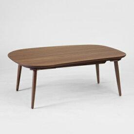 コタツテーブル 105 変形 曲線的なスタイル 他に無い形状 天然木 ウォールナット ブラウン リビング こたつ コタツ 炬燵 リビングテーブル