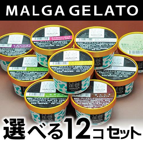マルガージェラート選べるお好きな12コ入りアイス(ジェラート)セット