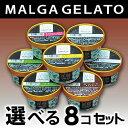 マルガージェラート選べるお好きな8コ入りアイス(ジェラート)セット♪♪お中元 お歳...