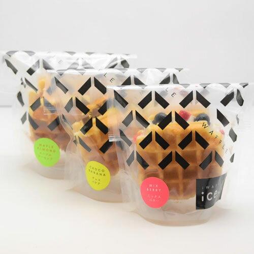【新感覚】ひんやり甘いアイスワッフル「iWAFFLE」9個セット♪♪ミックスベリー メープルアーモンド チョコバナナの3種!お祝い ご贈答 に!