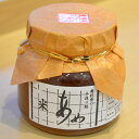 おばあちゃんの手作りの味!「横井商店 松波飴」の【じろ飴500g】