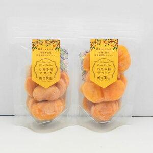 【ドライフルーツ】ひなみ柿デセック セット(スライス50g×2個)〜糖度およそ50度。砂糖不使用、完全無添加スイーツ。