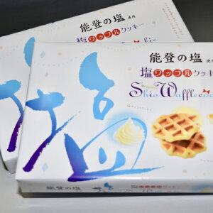 塩ワッフルクッキー 能登塩使用<9個入り>