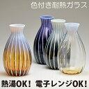 Hotto-G(耐熱燿変ガラス) 銚子(大)  ギフト プレゼント 贈り物 結婚祝い 手作り ガラス レンジ・熱湯OK! おし…