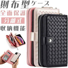 財布付きiphone12ケース iphone12 pro maxケース 手帳型分離型 携帯カバー iphone12 mini iphone 11 pro max ケース 財布付き スマホケース 財布付き 小物入れ iphone8 7 plus iphonese2 ケース iPhoneXR XS MAX ケース