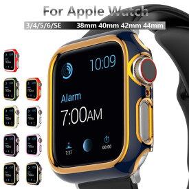 apple watch カバー アップルウォッチse 保護ケース 38mm 42mm apple watch 6 カバー アップルウォッチカバー 40mm 44mm 保護ガラス付ケース apple watch series SE 6 5 4 3 2 1