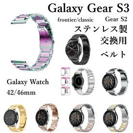 Galaxy Watch3 Active Active2 R840 45/41mm 交換ベルト Gear S3 S2 classic/frontier バンド 金属製 GALAXY WATCH 46mm バンド 22mm 20mm ステンレス