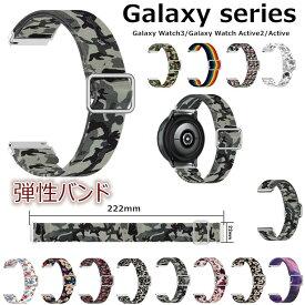 Galaxy Watch3 Active2 Watch Gear S3 バンド 交換ストラップ 弾性 ベルト Galaxy Watch 46 42mm ベルト おしゃれ ナイロン ドクロ Watch3 R840 41mm 45mm