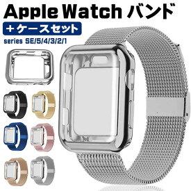 アップルウォッチ ベルト 全面保護カバーセット ステンレス applewatch SE 6 5 4 3 2 1 対応 38 40 44 40 iwatchベルト ケース 一体 おしゃれ 交換バンド