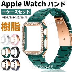 apple watch バンド アップルウォッチ バンド アップルウォッチベルト フレーム 一体型 キラキラ Apple watch series6 SE 5 4 3 iWatch シリーズ3 2 1 38mm 42mm 無地 樹脂製 メッキ加工