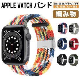 アップルウォッチ バンド applewatch バンド アップルウォッチ バンド レインボー 人気 編物 apple watchバンド 腕時計ベルト Apple watch seriesSE 6 5 4 ベルト 44mm 40mm series3 2 1 38mm 42mm apple watch 調節可能 バンド ナイロン バックル付き