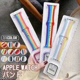 apple watch バンド ガラスケース 一体型 アップルウォッチ ベルト appleウォッチベルト 着せ替え 交換バンド 取替 腕時計ベルト Apple watch series6 5 4 3 2 1 se ベルト 44mm 42mm 40mm 38mm おしゃれ レインボー