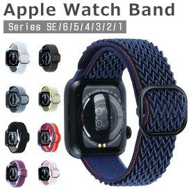 アップルウォッチ バンド applewatchバンド appleウォッチ 交換ベルト 腕時計ベルト Apple watch seriesSE 5 4 44mm 40mm series3 2 1 38mm 42mm ベルト 編物 おしゃれ