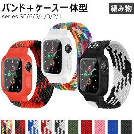 アップルウォッチ apple watch バンド ケース 一体型 apple watch ベルト アップルウォッチ 着せ替え バンド 取替 腕時計ベルト Apple watch series6 5 4 3 2 1 se ベルト 44mm 42mm 40mm 38mm ナイロン 編物 おしゃれ