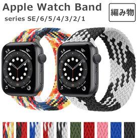 apple watch バンド アップルウォッチ ベルト 人気 apple watch ベルト アップルウォッチ バンド appleウォッチベルト 着せ替え 交換バンド 取替 腕時計ベルト Apple watch series6 5 4 3 2 1 se ベルト 44mm 42mm 40mm 38mm ナイロン 編物 人気 おしゃれ