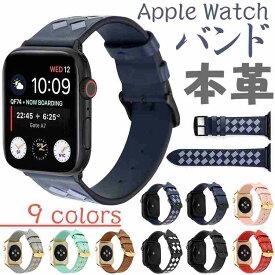 Apple watch バンド 44mm 40mm 42mm 38mm アップルウォッチ バンド 女性 男性 本革 Apple watch バンド series6 シリーズ5 4 3 2 1 se おしゃれ 人気 若者