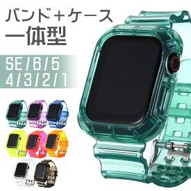 アップルウォッチバンド 透明 Apple watch ベルト series6 5 4 3 2 1 SE 38mm 42mm 40mm 44mm アップルウォッチ バンド ケース 一体型 レディース メンズ 半透明 着替え ベルト