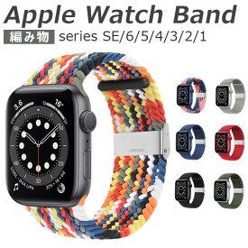 applewatchバンド アップルウォッチ バンド 人気 appleウォッチ ベルト 腕時計ベルト Apple watch series5 4 3 2 1 ベルト 44mm 40mm 38mm 42mm 編物 かわいい ナイロン