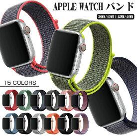アップルウォッチ バンド apple watch ベルト ナイロンスポーツループ 交換バンド アップルウォッチ SE Apple watch series6 5 4 3 44mm 42mm 40mm 38mm