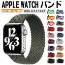 apple watch バンド アップルウォッチ ベルト 人気 apple watch ベルト アップルウォッチ バンド appleウォッチベルト…