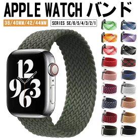 apple watch バンド アップルウォッチ ベルト 人気 apple watch ベルト アップルウォッチ バンド appleウォッチベルト 着せ替え 交換バンド 取替 腕時計ベルト Apple watch series6 5 4 3 2 1 se ベルト 44mm 42mm 40mm 38mm ナイロン 編物 人気 おしゃれ カジュアル